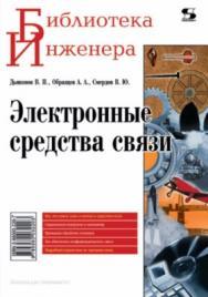 Электронные средства связи. ISBN 5-98003-220-7