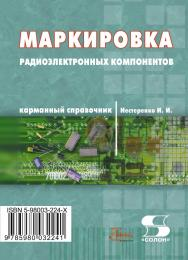 Маркировка радиоэлектронных компонентов. Карманный справочник ISBN 5-98003-224-X