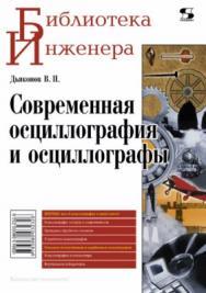 Современная осциллография и осциллографы ISBN 5-98003-232-0