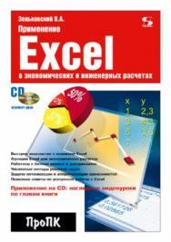 Применение Excel в экономических и инженерных расчетах. ISBN 5-98003-235-5