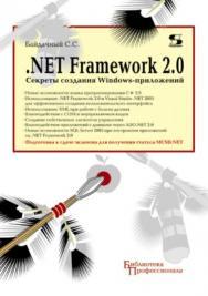 .NET Framework 2.0. Секреты создания Windows-приложений ISBN 5-98003-245-2