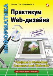 Практикум Web-дизайна ISBN 5-98003-253-3