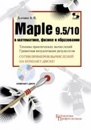 Maple 9.5/10 в математике, физике и образовании ISBN 5-98003-258-4