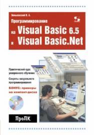Программирование на Visual Basic 6.5 и Visual Basic.Net ISBN 5-98003-260-6