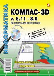 К0МПАС-3Б v. 5.11-8.0. Практикум для начинающих ISBN 5-98003-263-0