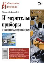 Измерительные приборы и массовые электронные измерения ISBN 5-98003-290-8