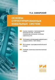 Основы структурированных кабельных систем ISBN 5-98453-014-7