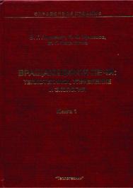 Вращающиеся печи: теплотехника, управление и экология: Справочное издание: В 2-х книгаX. Книга 1 ISBN 5-98457-017-3