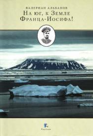 На юг, к земле Франца-Иосифа! ISBN 5-98797-006-7