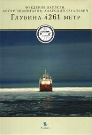 Глубина 4261 метр ISBN 5-98797-009-1