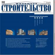 Жилищное строительство №4 2021 ISBN 0044-4472_04_2021
