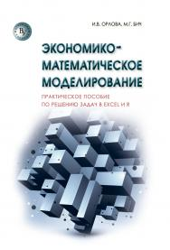 Экономико-математическое моделирование ISBN 978-5-9558-0527-6