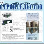 Жилищное строительство №5 2021 ISBN 0044-4472_05_2021