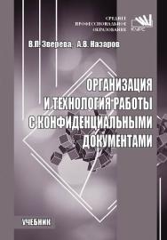 Организация и технология работы с конфиденциальными документами ISBN 978-5-906818-96-6