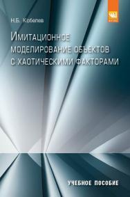 Имитационное моделирование объектов с хаотическими факторами ISBN 978-5-906818-20-1