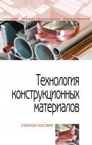 Технология конструкционных материалов ISBN 978-5-00091-423-6