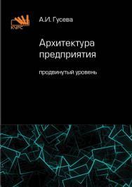Архитектура предприятия (продвинутый уровень). ISBN 978-5-16-105631-8