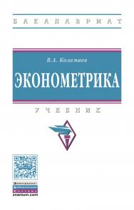 Эконометрика ISBN 978-5-16-012763-7