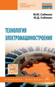 Технология электромашиностроения ISBN 978-5-16-012566-4