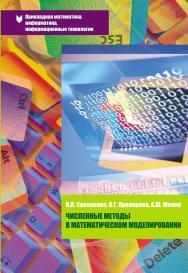 Численные методы в математическом моделировании ISBN 978-5-00024-019-9