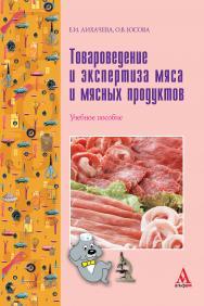 Товароведение и экспертиза мяса и мясных продуктов ISBN 978-5-98281-166-0