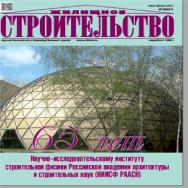 Жилищное строительство №6 2021 ISBN 0044-4472_06_2021