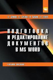 Подготовка и редактирование документов в MS WORD ISBN 978-5-906923-23-3