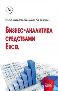 Бизнес-аналитика средствами Excel ISBN 978-5-9558-0560-3