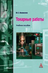 Токарные работы ISBN 978-5-98281-096-0