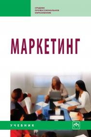 Маркетинг ISBN 978-5-16-005703-3