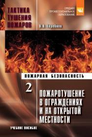Тактика тушения пожаров.Часть 2. Пожаротушение в ограждениях и на открытой местности ISBN 978-5-906818-52-2