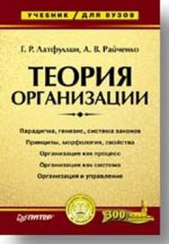 Теория организации: Учебник для вузов ISBN 978-5-88782-360-7