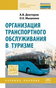 Организация транспортного обслуживания в туризме ISBN 978-5-16-011374-6