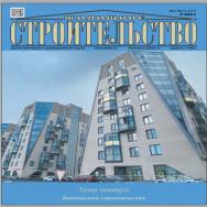 Жилищное строительство №7 2021 ISBN 0044-4472_07_2021