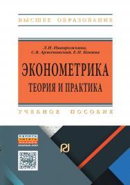 Эконометрика: теория и практика ISBN 978-5-369-01698-5