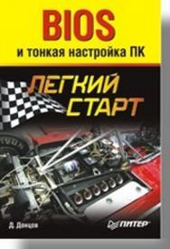 BIOS и тонкая настройка ПК. Легкий старт ISBN 978-5-91180-043-7