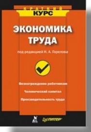 Экономика труда. Краткий курс ISBN 978-5-91180-086-4