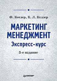 Маркетинг менеджмент. Экспресс-курс. 3-е изд. ISBN 978-5-91180-092-5