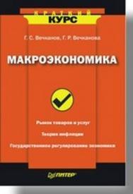 Макроэкономика. Краткий курс ISBN 978-5-91180-108-3