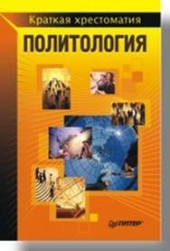 Политология. Краткая хрестоматия ISBN 978-5-91180-220-2