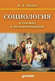 Социология в схемах и комментариях ISBN 978-5-91180-232-5