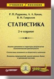 Статистика: Учебное пособие, 2-е изд. ISBN 978-5-91180-341-4
