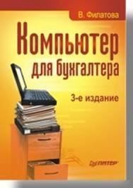 Компьютер для бухгалтера, 3-е изд. ISBN 978-5-91180-417-6