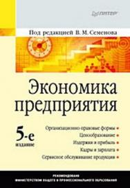 Экономика предприятия: Учебник для вузов. 5-е изд. ISBN 978-5-496-02247-7