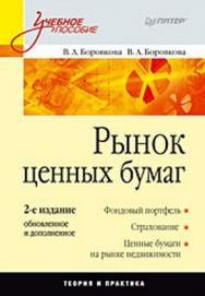 Рынок ценных бумаг: Учебное пособие. 2-е изд., обновленное и дополненное ISBN 978-5-91180-465-7