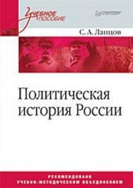 Политическая история России. Учебное пособие ISBN 978-5-91180-468-8