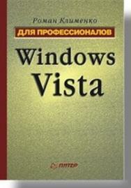 Windows Vista. Для профессионалов ISBN 978-5-91180-477-0