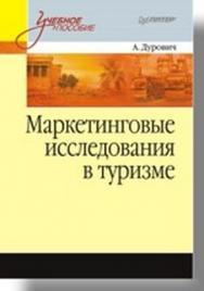Маркетинговые исследования в туризме: Учебное пособие ISBN 978-5-91180-557-9