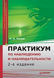 Практикум по наблюдению и наблюдательности. 2-е изд. ISBN 978-5-91180-606-4