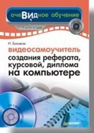 Видеосамоучитель создания реферата, курсовой, диплома на компьютере ISBN 978-5-91180-723-8